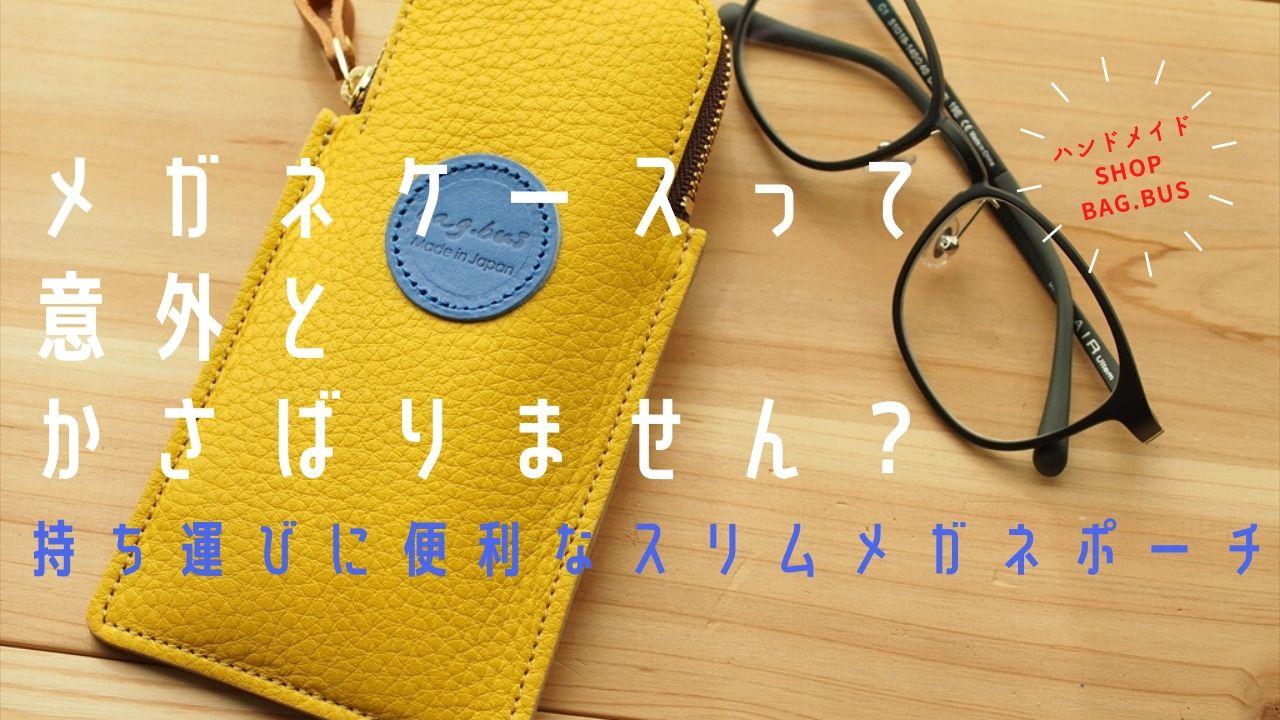 メガネケース スリム メガネポーチ コンパクト おしゃれ レザー 革 bag.bus バッグ.バス