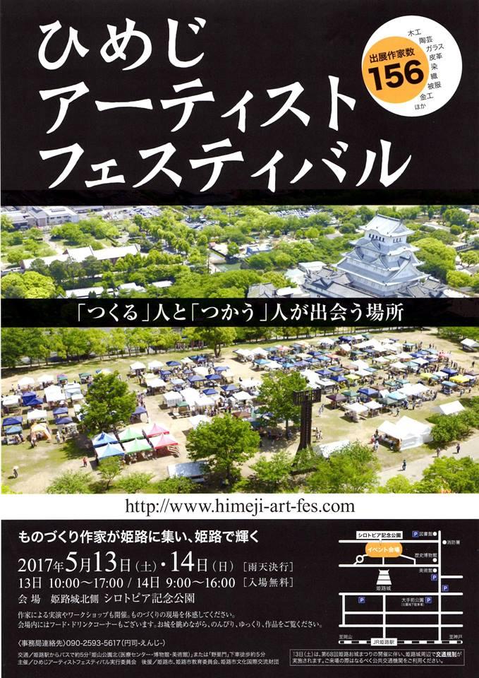姫路アーティストフェスティバル